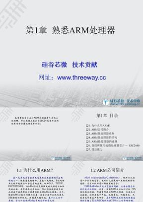 ARM开发入门初级教程.ppt