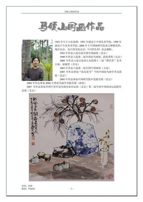 马硕山国画作品欣赏.pdf
