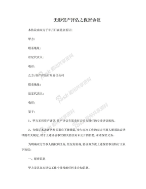 无形资产评估之保密协议.doc