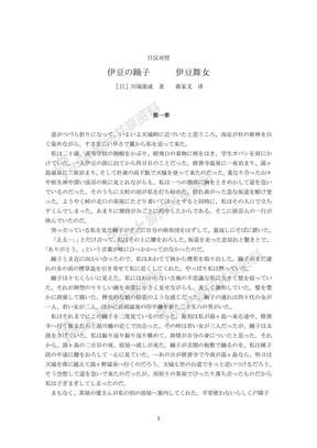 伊豆的舞女.pdf