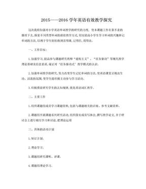 小学英语有效课堂专题研究计划.doc