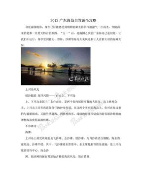 2012广东海岛自驾游全攻略.doc