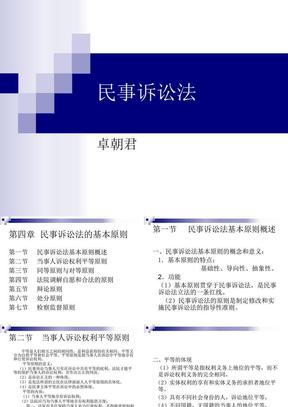 第四章 民事诉讼法的基本原则.ppt