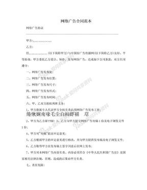 网络广告合同范本.doc