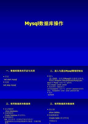 MySQL数据库操作.ppt