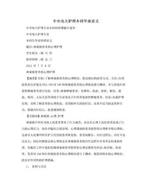 中央电大护理本科毕业论文.doc