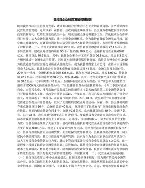 县民营企业融资发展调研报告.docx