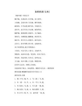 象棋棋谱[宝典].doc