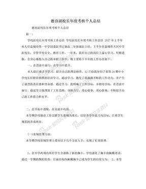 德育副校长年度考核个人总结.doc