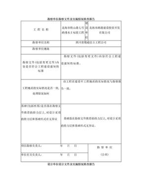勘察单位勘察文件及实施情况检查报告.doc