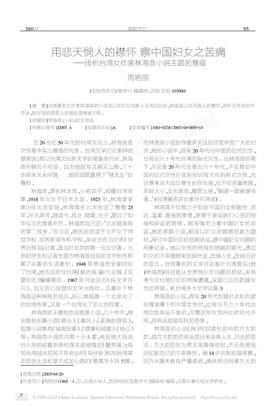用悲天悯人的襟怀察中国妇女之苦痛_浅析台湾女作家林海音小说主题的意蕴.pdf
