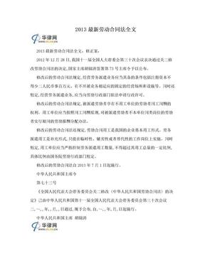 2013最新劳动合同法全文.doc