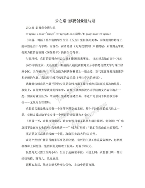 云之巅-影视创业进与退.doc