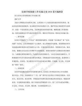 法制学校创建工作实施方案2016【可编辑】.doc