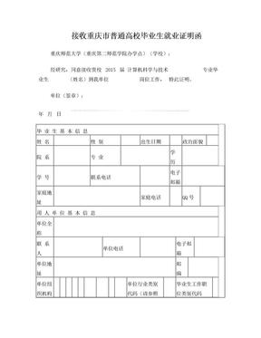 重庆市普通高校毕业生就业证明函.doc