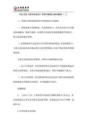 司法考试《刑事诉讼法》管辖问题难点相对解析(三).doc