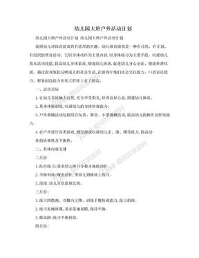 幼儿园大班户外活动计划.doc