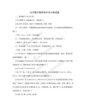 小学数学教师基本功大赛试题.doc