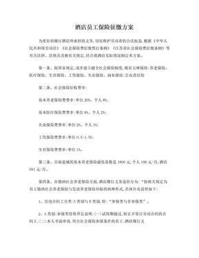 酒店员工社会保险征缴方案.doc