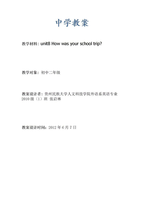 How was your school trip?英语教案.doc