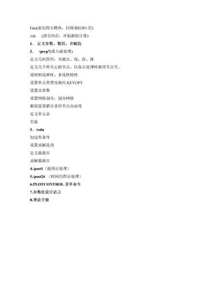 ANSYS命令整理.doc