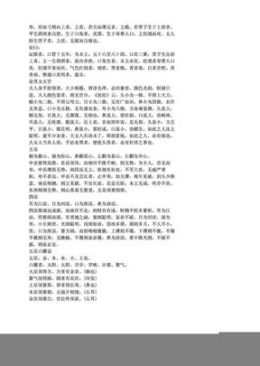 精准面相真人图解_部分3.pdf