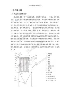 大学课程设计-大气污染控制工程.doc