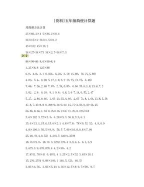 [资料]五年级简便计算题.doc