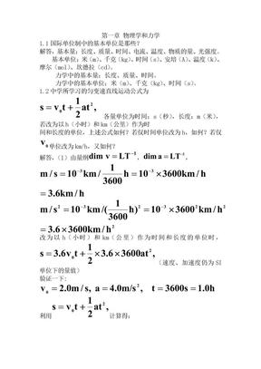 《力学》答案(漆安慎,杜婵英).doc