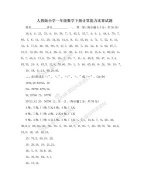 人教版小学一年级数学下册计算能力比赛试题.doc