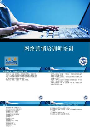 网络营销培训师培训_中国房地产经纪人大学.ppt