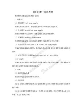 [精华]井下采样教材.doc