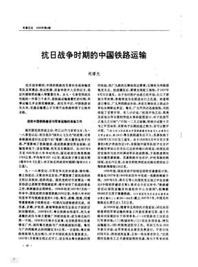 抗日战争时期的中国铁路运输.pdf