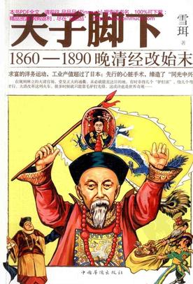 天子脚下  1860-1890晚清经改始末.pdf