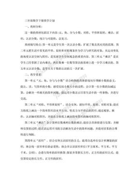 北师大版数学三年级下册表格式教案.doc