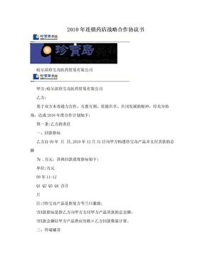 2010年连锁药店战略合作协议书.doc