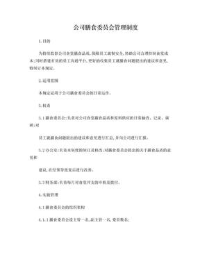 公司膳食委员会管理制度.doc