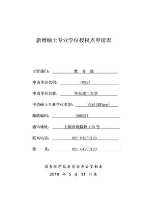中国会计硕士网:华东理工大学——会计硕士专业学位申请公示.doc
