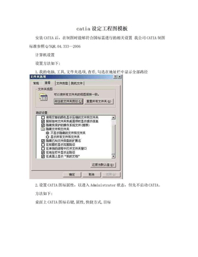 catia设定工程图模板.doc