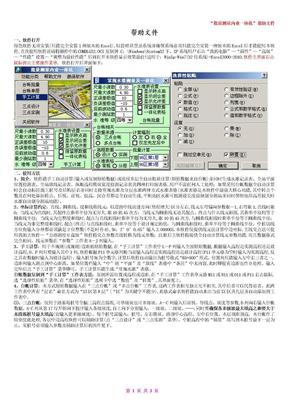 黄玉宏免费版表格式资料软件批量测量内业一体化帮助文件.doc