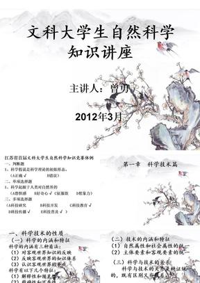 2013大学生自然科学知识讲座.ppt
