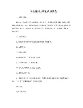 学生课间文明礼仪班队会(精).doc