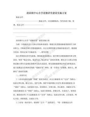 赵庙镇中心小学道德讲堂建设实施方案.doc