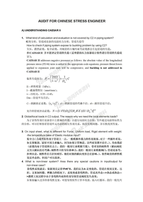 AUDIT FOR CHINESE STRESS ENGINEER-管道应力师应知问题集锦.doc