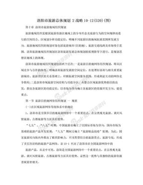 洛阳市旅游总体规划  2战略10-12(520)(图).doc