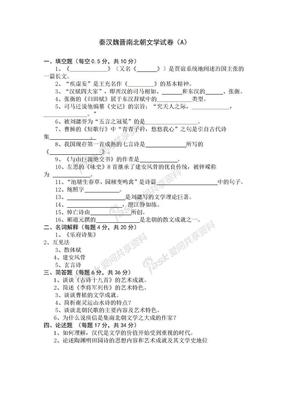 秦汉魏晋南北朝文学试卷.doc