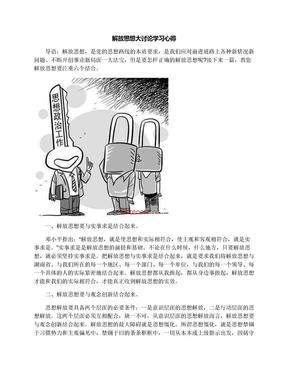 解放思想大讨论学习心得.docx