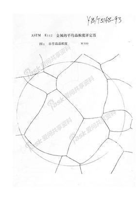 平均晶粒度评级图.pdf