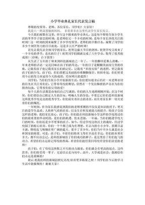 小学毕业典礼家长代表发言稿.doc