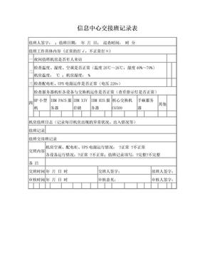 信息中心机房值班记录表.doc